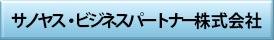 サノヤス・ビジネスパートナー株式会社