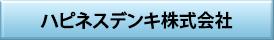 ハピネスデンキ株式会社