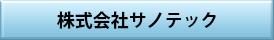 株式会社サノテック