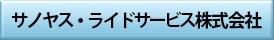 サノヤス・ライドサービス株式会社