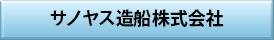 サノヤス造船株式会社
