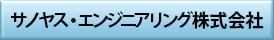 サノヤス・エンジニアリング株式会社