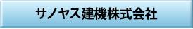 サノヤス建機株式会社