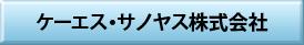 ケーエス・サノヤス株式会社