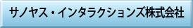 サノヤスインタラクションズ株式会社