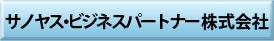 サノヤスビジネスパートナー株式会社