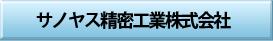 サノヤス精密工業株式会社